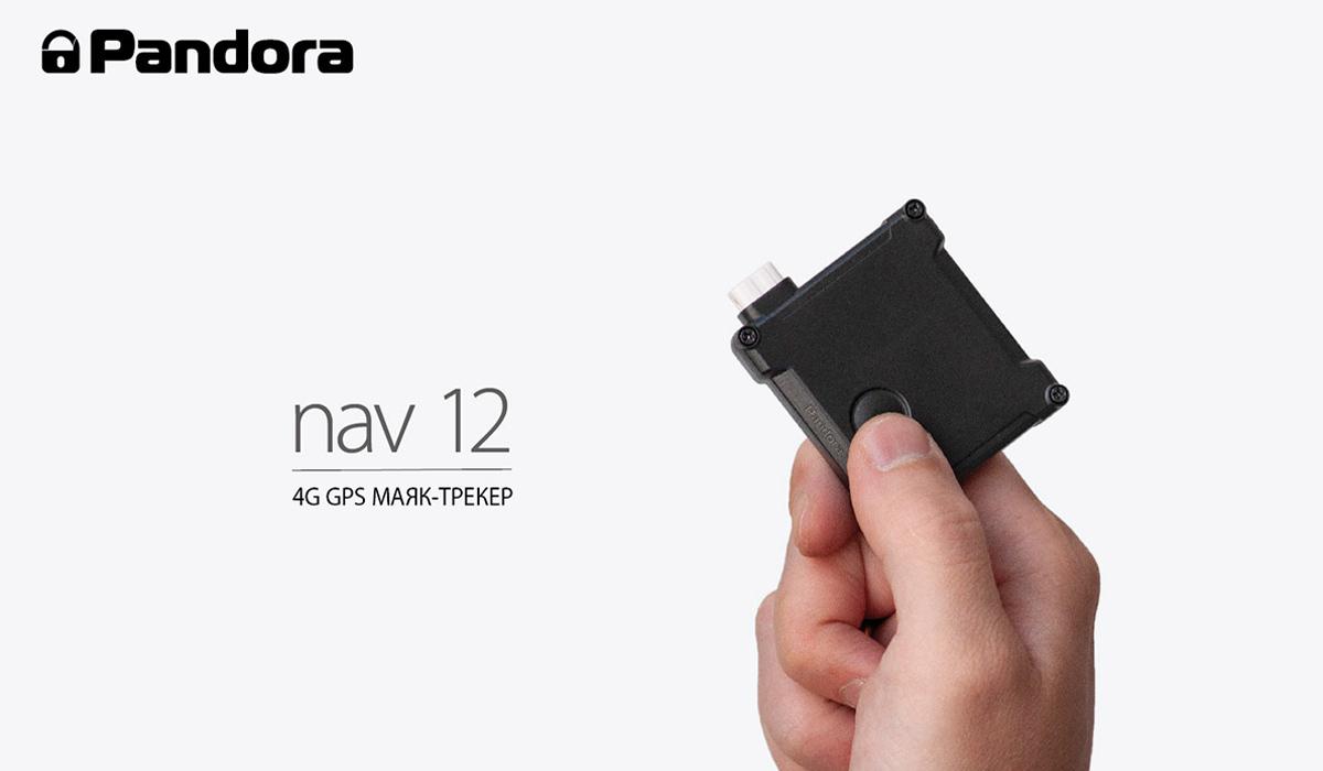 Pandora NAV 12: GPS маяк-трекер нового класса